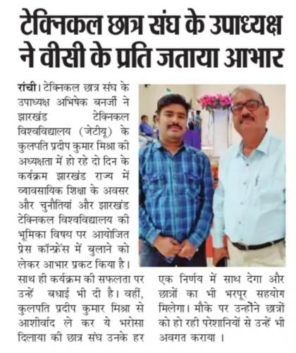 """Conference on """" Opportunities & Challanges in the Professional Education in Jharkhand State and role of Jharkhand University of Technology, Ranchi Date- 6th-7th March 2021"""
