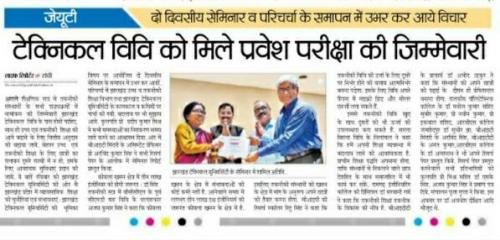 "Conference on "" Opportunities & Challanges in the Professional Education in Jharkhand State and role of Jharkhand University of Technology, Ranchi Date- 6th-7th March 2021"